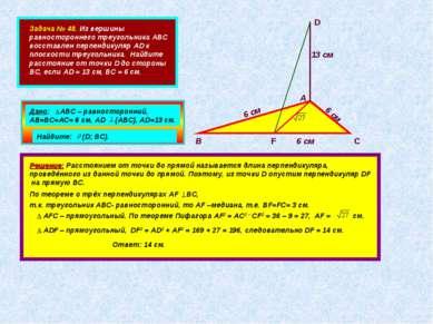 Задача № 48. Из вершины равностороннего треугольника АВС восставлен перпендик...