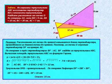 Задача . Из вершины треугольника АВС восставлен перпендикуляр ВD к плоскости ...