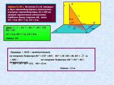 Задача № 59 1) Из точек А и В, лежащих в двух перпендикулярных плоскостях, оп...