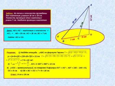 Задача Из точки к плоскости проведены две наклонные, равные 15 см и 20 см. Ра...