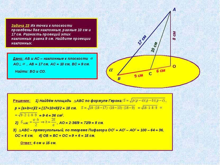 Задача 23 Из точки к плоскости проведены две наклонные, равные 10 см и 17 см....