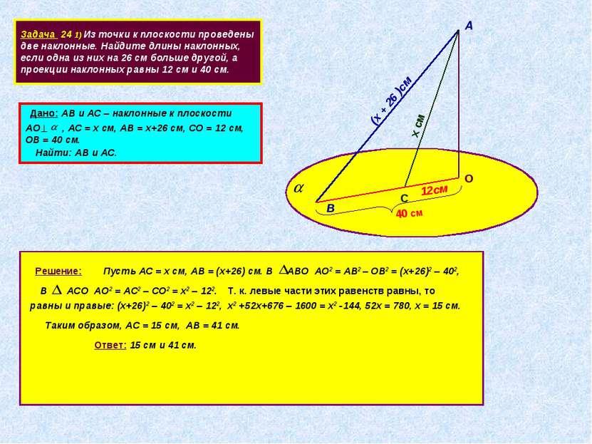 Задача 24 1) Из точки к плоскости проведены две наклонные. Найдите длины накл...
