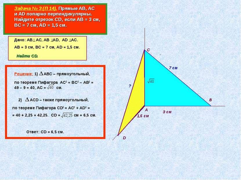 Задача № 3 (П 14). Прямые АВ, АС и AD попарно перпендикулярны. Найдите отрезо...