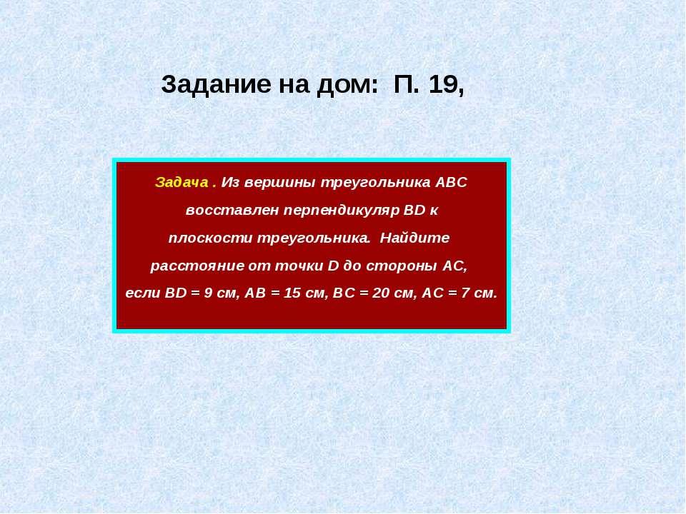 Задание на дом: П. 19, Задача . Из вершины треугольника АВС восставлен перпен...