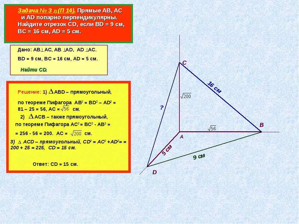 Задача № 3 2) (П 14). Прямые АВ, АС и AD попарно перпендикулярны. Найдите отр...