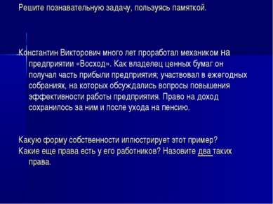 Решите познавательную задачу, пользуясь памяткой. Константин Викторович много...