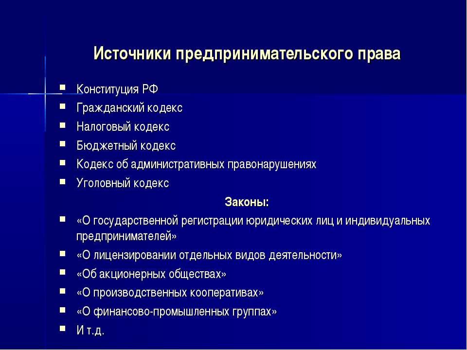 Источники предпринимательского права Конституция РФ Гражданский кодекс Налого...