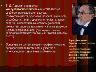 Б. Д. Парыгин определяет конкурентоспособность как «комплексное свойство, име...