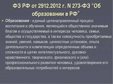 """ФЗ РФ от 2912.2012 г. N 273-ФЗ """"Об образовании в РФ"""" Образование - единый це..."""