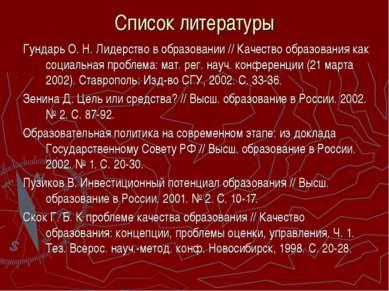 Список литературы Гундарь О. Н. Лидерство в образовании // Качество образован...