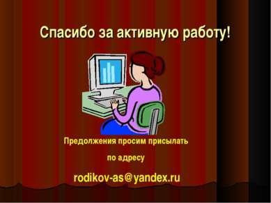 Спасибо за активную работу! Предолжения просим присылать по адресу rodikov-as...