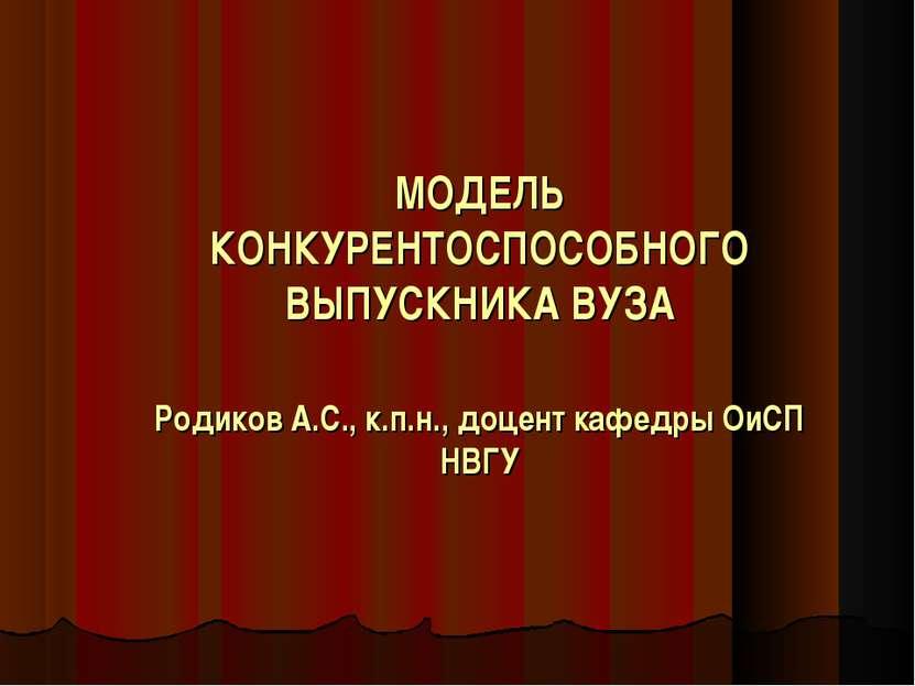 МОДЕЛЬ КОНКУРЕНТОСПОСОБНОГО ВЫПУСКНИКА ВУЗА Родиков А.С., к.п.н., доцент кафе...