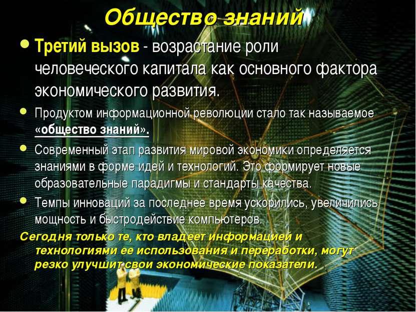Общество знаний Третий вызов - возрастание роли человеческого капитала как ос...