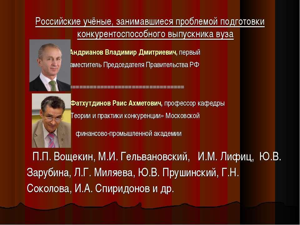Российские учёные, занимавшиеся проблемой подготовки конкурентоспособного вып...