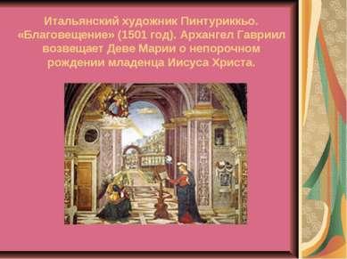Итальянский художник Пинтуриккьо. «Благовещение» (1501 год). Архангел Гавриил...