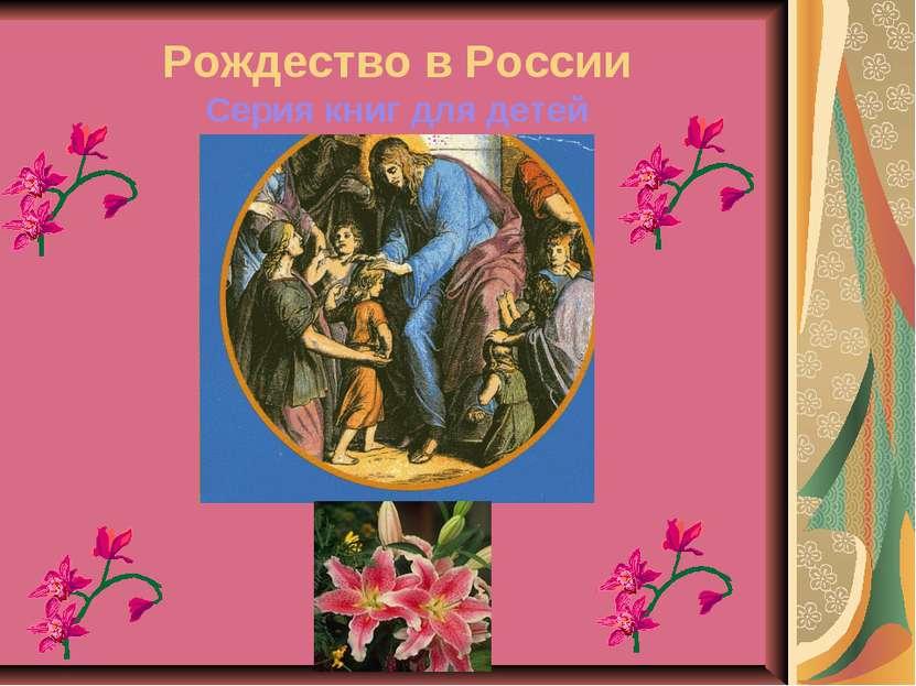 Рождество в России Серия книг для детей