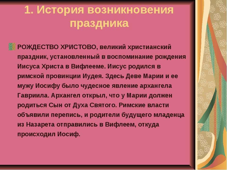 1. История возникновения праздника РОЖДЕСТВО ХРИСТОВО, великий христианский п...