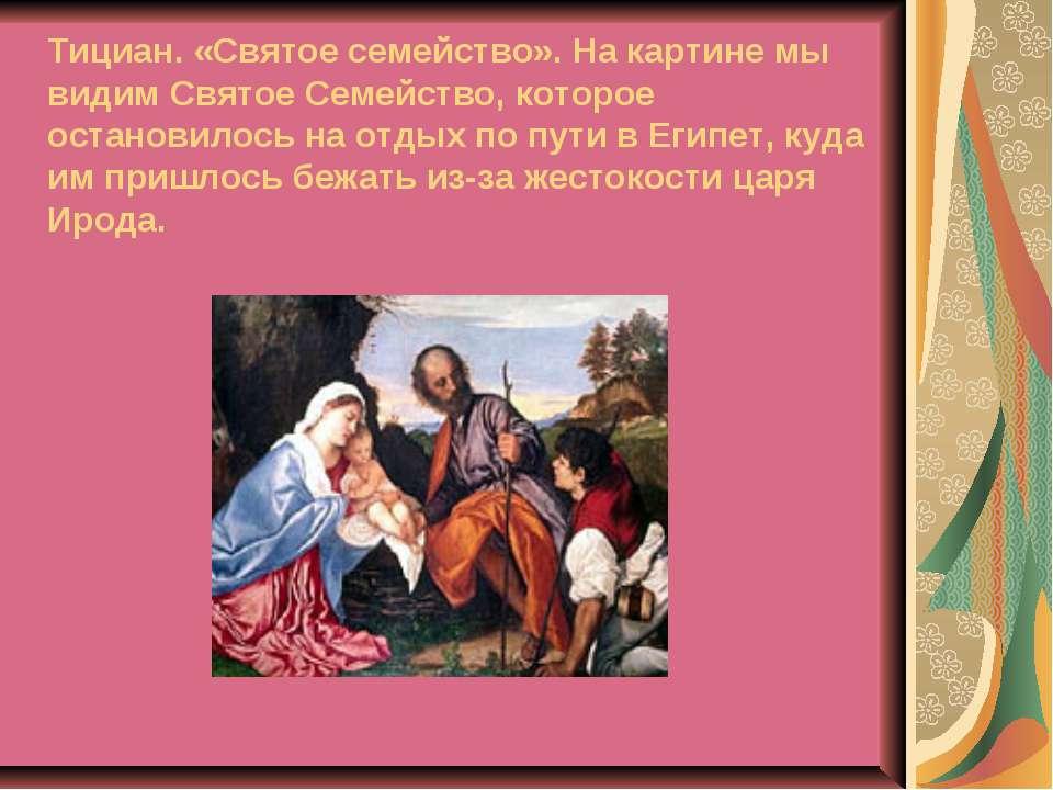 Тициан. «Святое семейство». На картине мы видим Святое Семейство, которое ост...