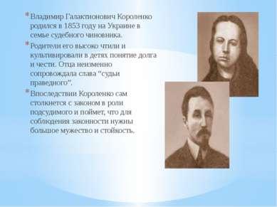 Владимир Галактионович Короленко родился в 1853 году на Украине в семье судеб...
