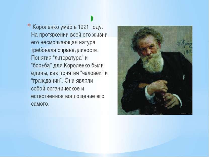 Короленко умер в 1921 году. На протяжении всей его жизни его несмолкающая на...