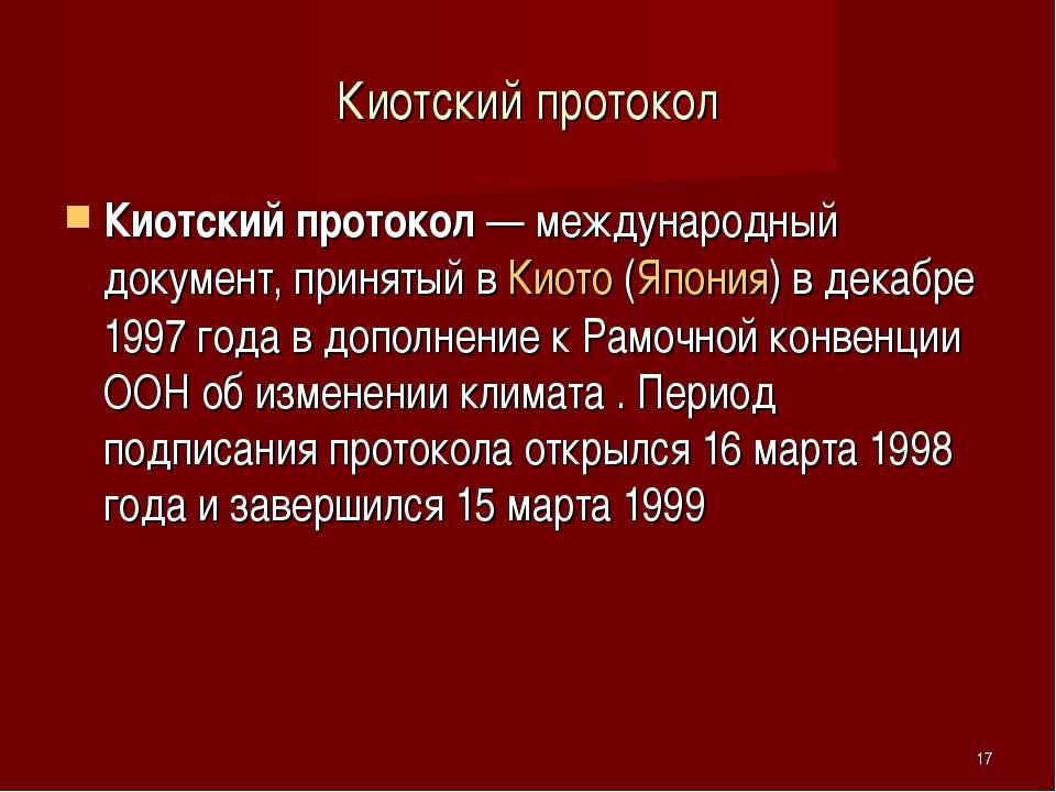 * Киотский протокол Киотский протокол — международный документ, принятый в Ки...