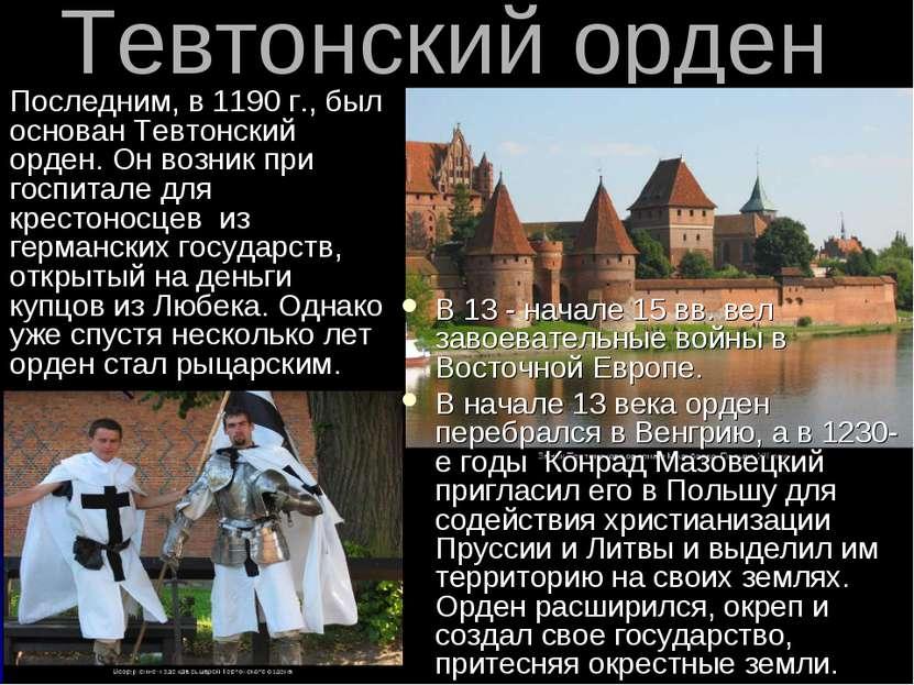 Тевтонский орден Последним, в 1190 г., был основан Тевтонский орден. Он возни...