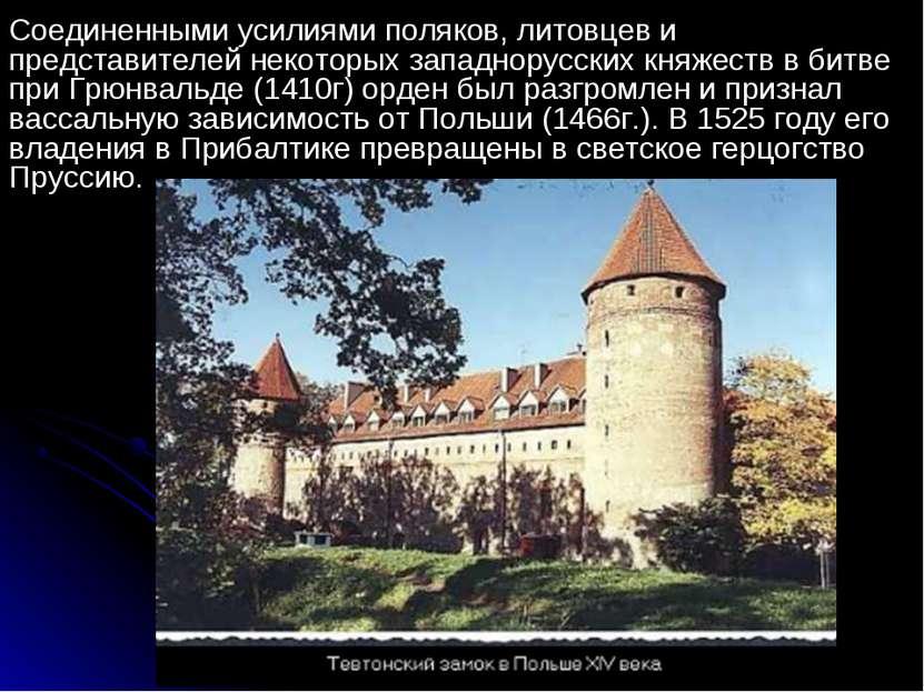 Соединенными усилиями поляков, литовцев и представителей некоторых западнорус...