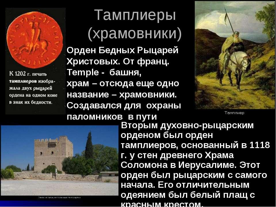 Тамплиеры (храмовники) Вторым духовно-рыцарским орденом был орден тамплиеров,...