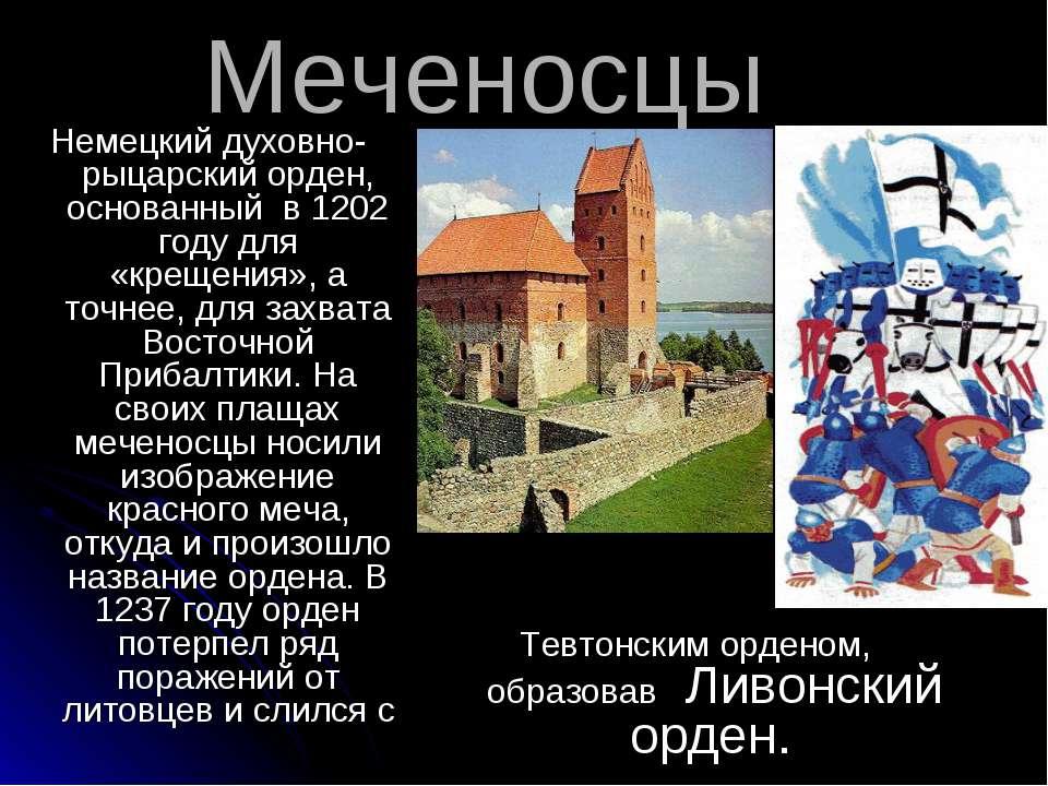 Меченосцы Немецкий духовно- рыцарский орден, основанный в 1202 году для «крещ...