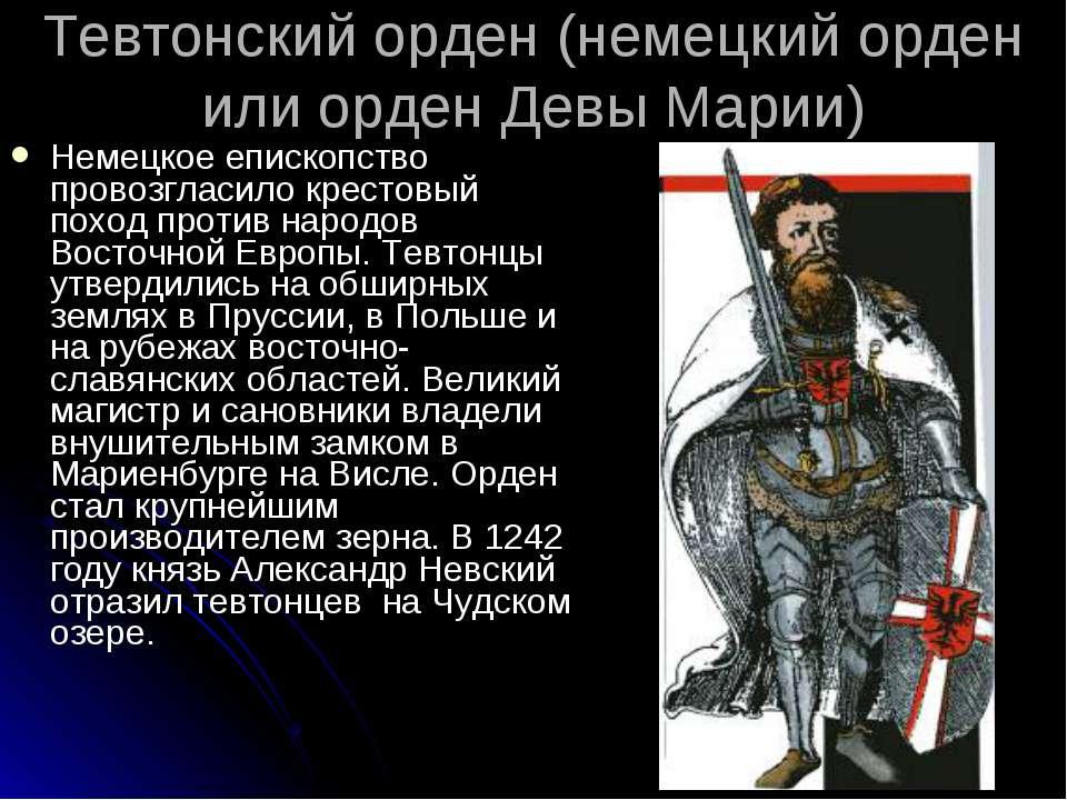 Тевтонский орден (немецкий орден или орден Девы Марии) Немецкое епископство п...
