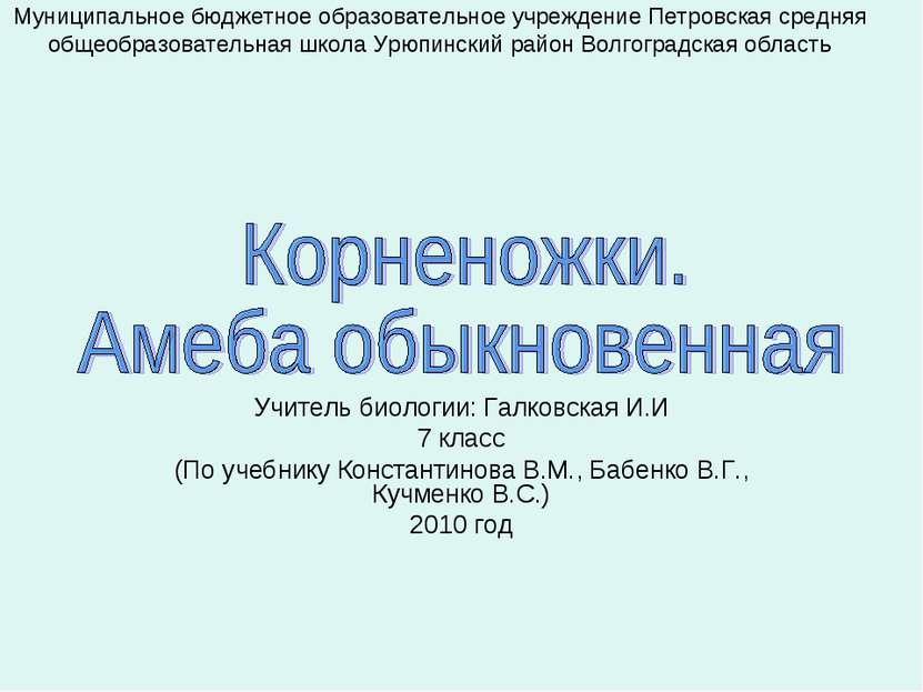 Учитель биологии: Галковская И.И 7 класс (По учебнику Константинова В.М., Баб...