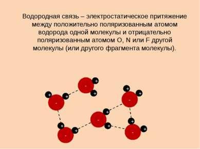 Водородная связь – электростатическое притяжение между положительно поляризов...