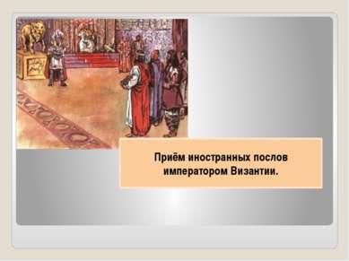 Приём иностранных послов императором Византии.