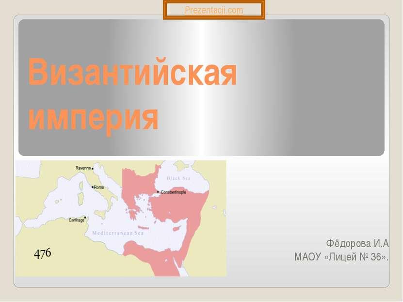 Византийская империя Фёдорова И.А МАОУ «Лицей № 36». Prezentacii.com