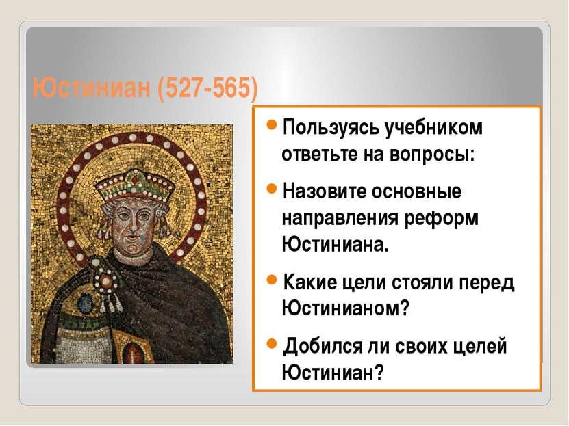 Юстиниан (527-565) Пользуясь учебником ответьте на вопросы: Назовите основные...