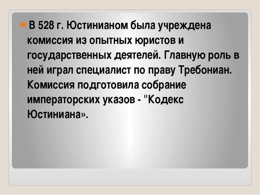 В 528 г. Юстинианом была учреждена комиссия из опытных юристов и государствен...