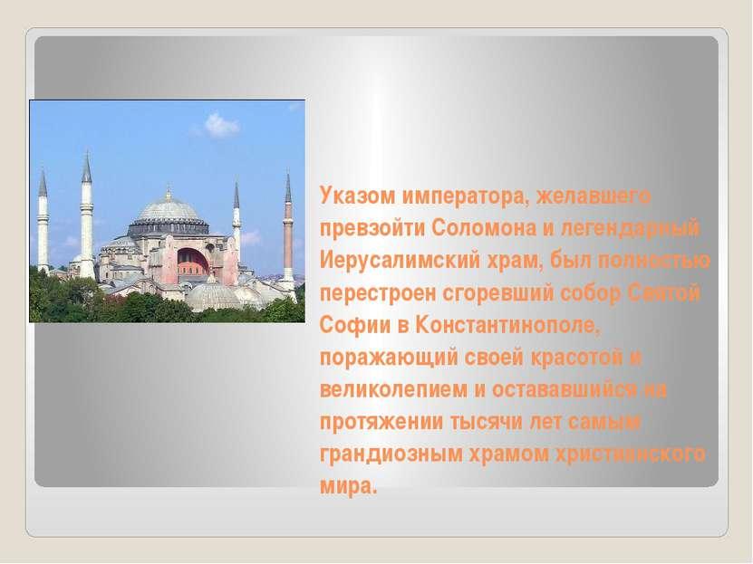 Указом императора, желавшего превзойти Соломона и легендарный Иерусалимский х...
