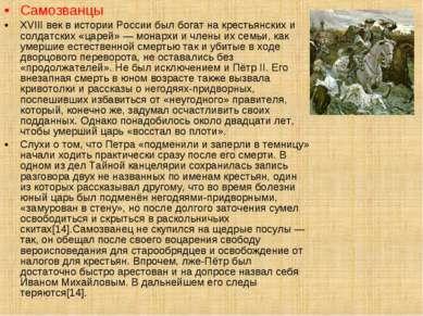 Самозванцы XVIII век в истории России был богат на крестьянских и солдатских ...