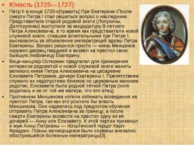 Юность (1725—1727) Петр II в конце 1720-х[править] При Екатерине IПосле смерт...