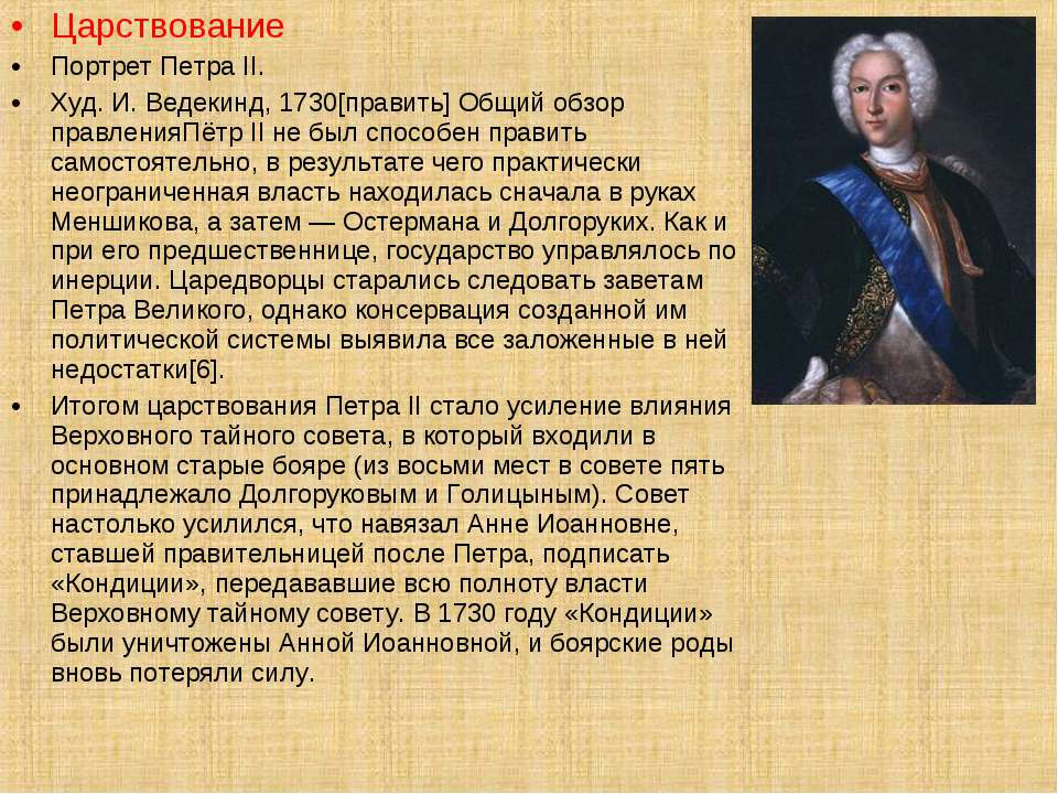 Царствование Портрет Петра II. Худ. И. Ведекинд, 1730[править] Общий обзор пр...