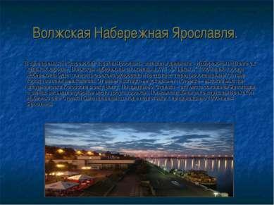 Волжская Набережная Ярославля. В свое время А.Н.Островский, посетив Ярославль...