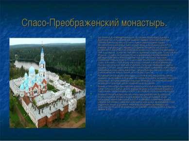 Спасо-Преображенский монастырь. Это главная достопримечательность Ярославля. ...
