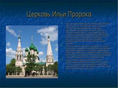Церковь Ильи Пророка Сложно не заметить в центре Ярославля Церковь Ильи Проро...