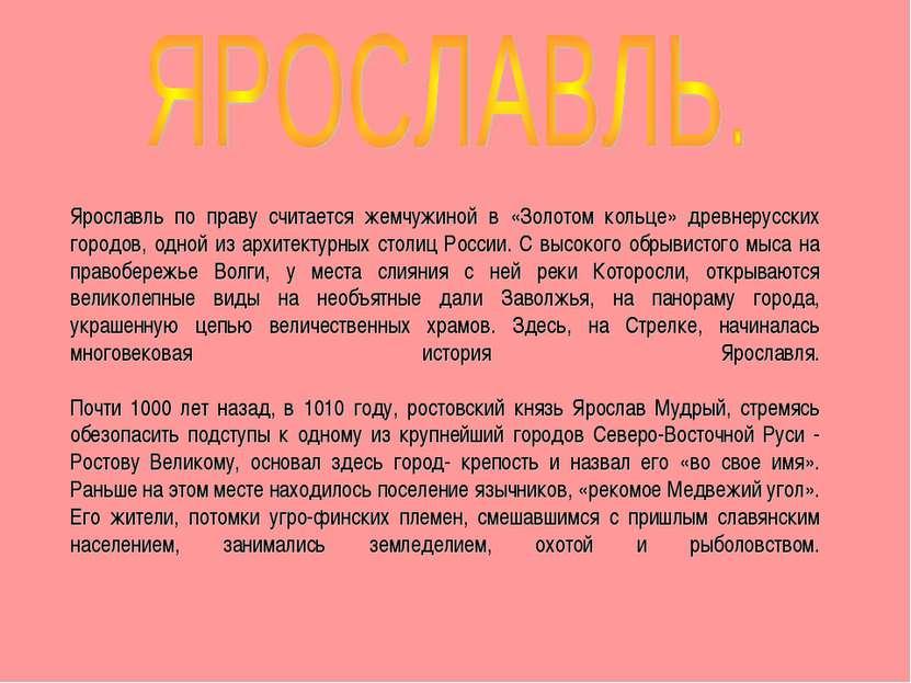 Ярославль по праву считается жемчужиной в «Золотом кольце» древнерусских горо...