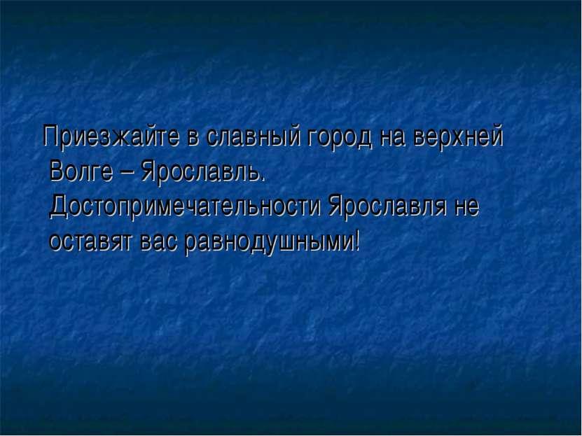 ! Приезжайте в славный город на верхней Волге – Ярославль. Достопримечательно...