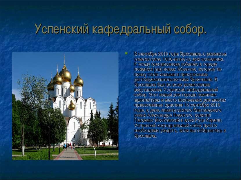 Успенский кафедральный собор. В сентябре 2010 года Ярославль с размахом отмет...