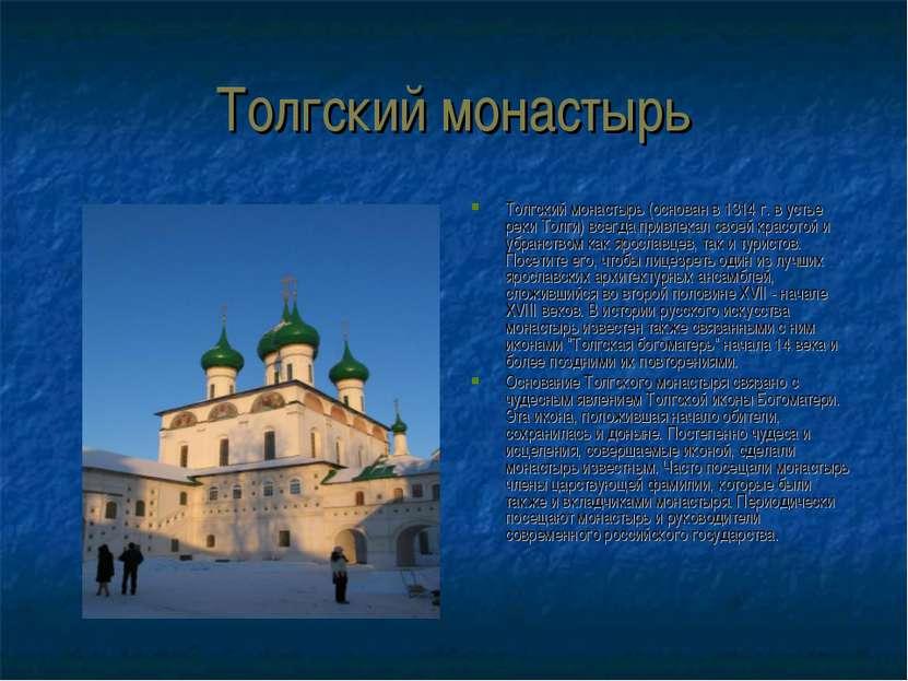 Толгский монастырь Толгский монастырь (основан в 1314 г. в устье реки Толги) ...