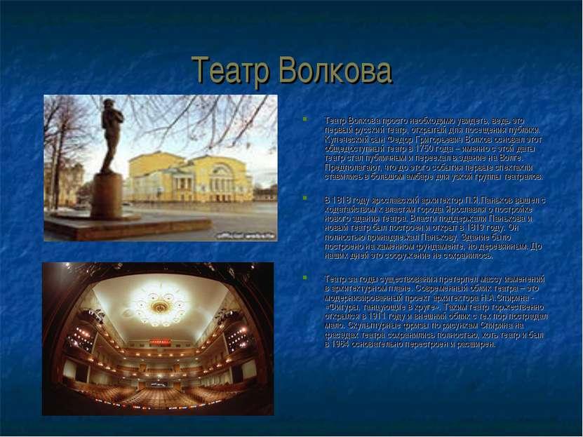 Театр Волкова Театр Волкова просто необходимо увидеть, ведь это первый русски...
