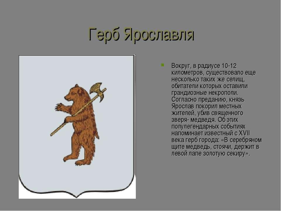 Герб Ярославля Вокруг, в радиусе 10-12 километров, существовало еще несколько...