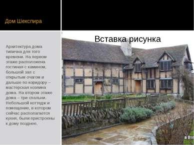 Дом Шекспира Архитектура дома типична для того времени. На первом этаже распо...